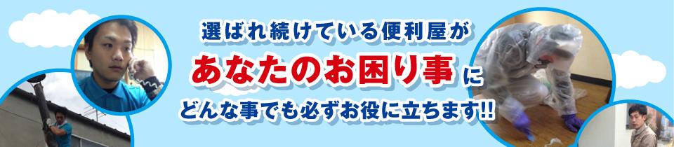 大阪の便利屋お助けマスター